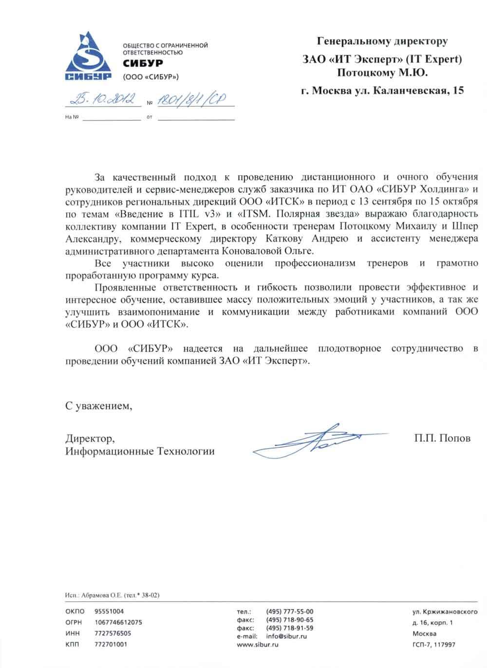 Благодарственное письмо СИБУР